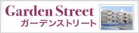 ガーデンストリート