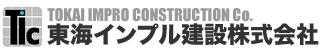 東海インプル建設(株)