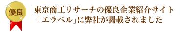 東京商工リサーチの優良企業紹介サイト「エラベル」に弊社が掲載されました。
