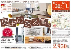 幸田町オープンハウス チラシ